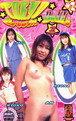 Tokyo Dream Dolls 2 Cover