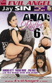 Anal Buffet 6: Disc 1 Cover