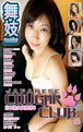 Japanese Cougar Club 6 Cover