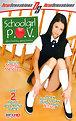 Schoolgirl POV Cover