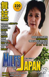 MILFS Of Japan #17 Cover